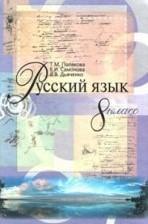 Русский язык 8 класс. Полякова, Самонова, Дьяченко (ГДЗ)