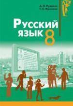 Русский язык 8 класс. Рудяков, Фролова (ГДЗ)