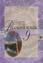 Русский язык 9 класс. Полякова, Самонова (ГДЗ)