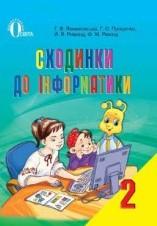 Сходинки до Інформатики 2 клас. Ломаковська, Проценко (ГДЗ)