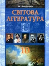 Світова література 10 клас. Ковбасенко