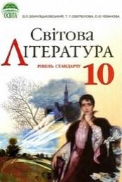 Світова література 10 клас. Звиняцьковський