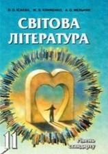 Світова література 11 клас. Ісаєва, Клименко