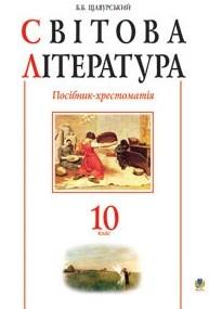 Світова література (Хрестоматія) 10 клас. Щавурський