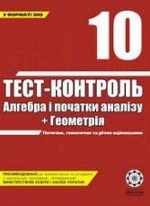 Тест-контроль, Алгебра + Геометрія 10 клас (ГДЗ)