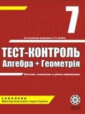 Тест-контроль, Алгебра + Геометрія 7 клас (ГДЗ)
