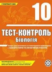 Тест-контроль, Біологія 10 клас (ГДЗ)