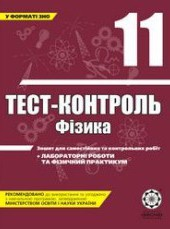 Тест-контроль, Фізика 11 клас (ГДЗ)