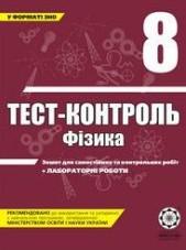Тест-контроль, Фізика 8 клас (+ лабораторні роботи) (ГДЗ)