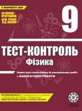 Тест-контроль, Фізика 9 клас (ГДЗ)