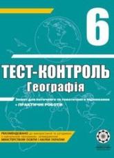 Тест-контроль, Географія 6 клас (ГДЗ)