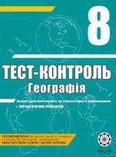 Тест-контроль, Географія 8 клас (ГДЗ)