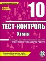 Тест-контроль, Хімія 10 клас (ГДЗ)