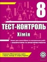 Тест-контроль, Хімія 8 клас (+лабораторні роботи) (ГДЗ)