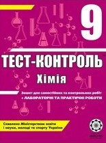 Тест-контроль, Хімія 9 клас (ГДЗ)