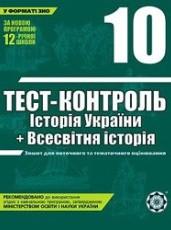 Тест-контроль, Історія України + Всесвітня історія 10 клас (ГДЗ)