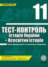 Тест-контроль, Історія України + Всесвітня історія 11 клас (ГДЗ)