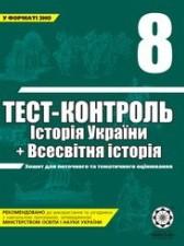 Тест-контроль, Історія України + Всесвітня історія 8 клас (ГДЗ)