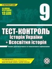 Тест-контроль, Історія України + Всесвітня історія 9 клас (ГДЗ)