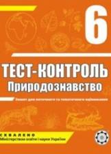 Тест-контроль, Природознавство 6 клас (ГДЗ)