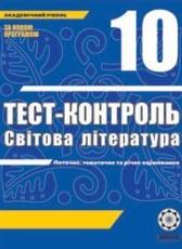 Тест-контроль, Світова література 10 клас (ГДЗ)