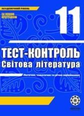 Тест-контроль, Світова література 11 клас (ГДЗ)