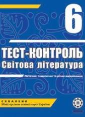Тест-контроль, Світова література 6 клас. Нестерова (ГДЗ)