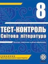 Тест-контроль, Світова література 8 клас (ГДЗ)