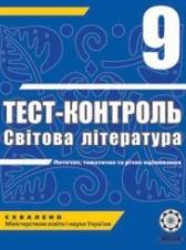 Тест-контроль, Світова література 9 клас (ГДЗ)
