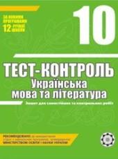 Тест-контроль, Українська мова та література 10 клас (ГДЗ)