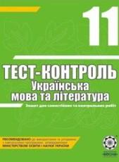 Тест-контроль, Українська мова та література 11 клас (ГДЗ)