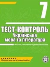 Тест-контроль, Українська мова та література 7 клас (ГДЗ)