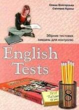 Тести, Англійська мова 8 клас. Вілігорська (ГДЗ)