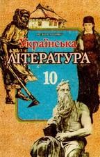 Українська література 10 клас. Хропко