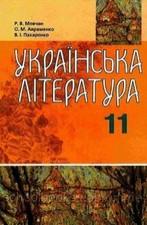 Українська література 11 клас. Мовчан, Авраменко