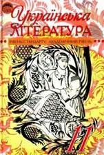 Українська література 11 клас. Семенюк, Ткачук