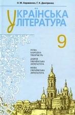 Українська література 9 класс. Авраменко, Дмитренко