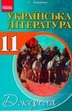 Українська література, Джерела (Хрестоматія) 11 клас. Борзенко