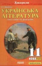 Українська література (Хрестоматія-довідник) 11 клас. Борзенко
