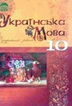 Українська мова 10 клас. Плющ (ГДЗ)