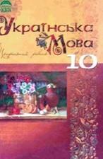 Українська мова 10 клас. Плющ