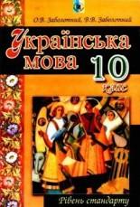Українська мова 10 клас. Заболотний (Стандарт) (ГДЗ)