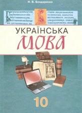 Українська мова 10 класс. Бондаренко