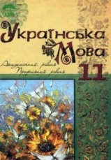 Українська мова 11 клас. Караман (ГДЗ)