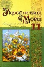 Українська мова 11 клас. Караман