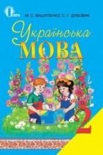 Українська мова 2 клас. Вашуленко, Дубовик (ГДЗ)