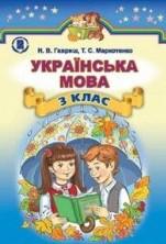 Українська мова 3 класс. Гавриш, Маркотенко (ГДЗ)