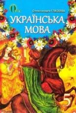 Українська мова 5 клас. Глазова (ГДЗ)