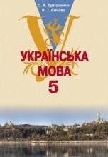 Українська мова 5 клас. Єрмоленко, Сичова (ГДЗ)