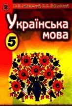 Українська мова 5 клас. Заболотний (ГДЗ)